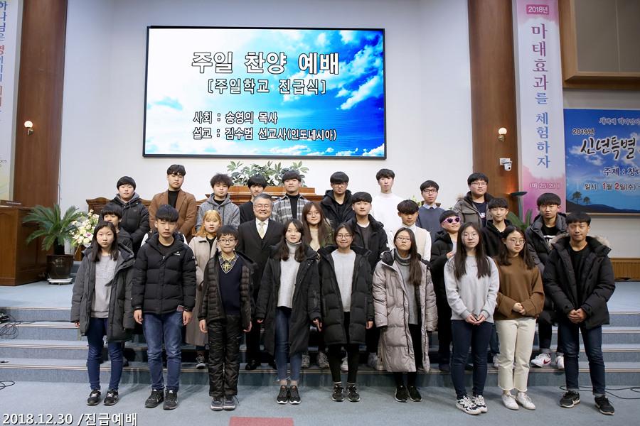 20181230진급예배 (12)p.jpg