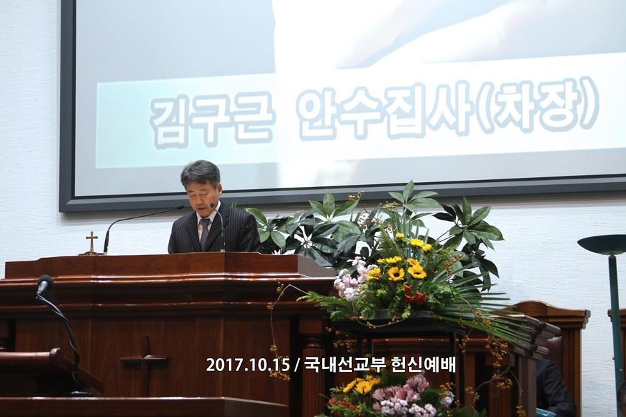 20151015국내선교부헌신예배 (1)p.jpg