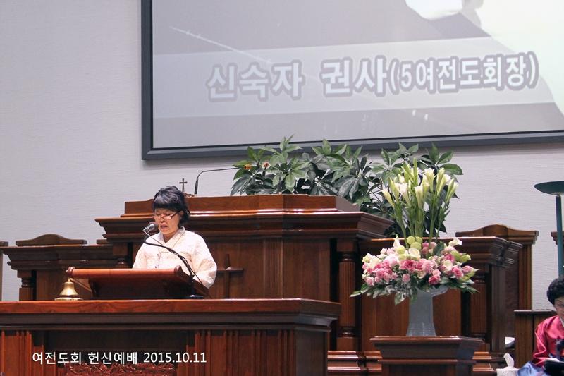 여전도회헌신예배20151011a4.jpg