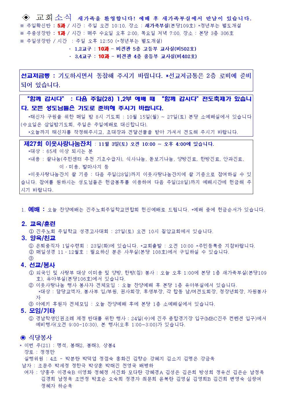 2018년 10월 21일 교회소식001.jpg