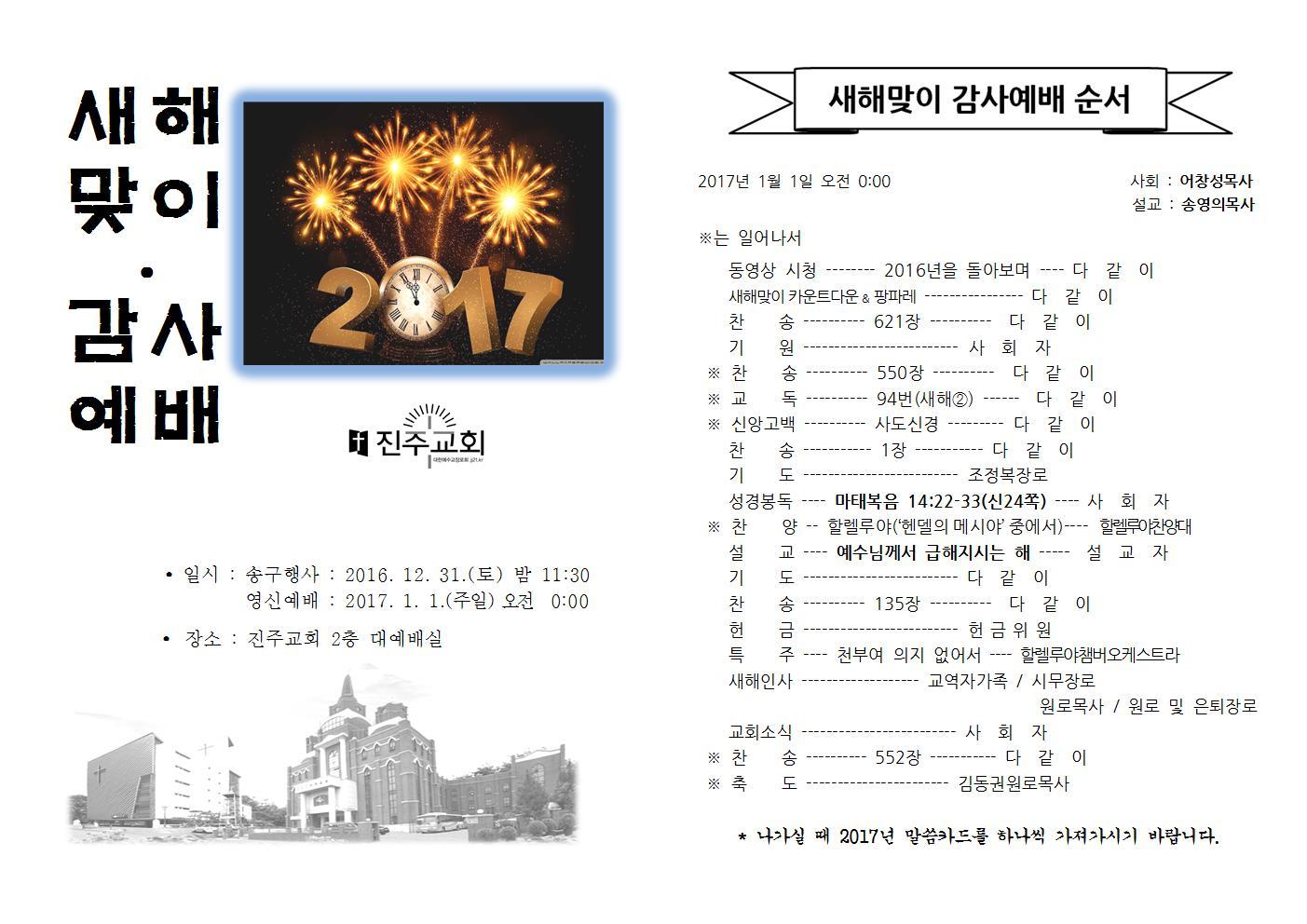 2017년 01월 01일(새해맞이감사예배)001.jpg