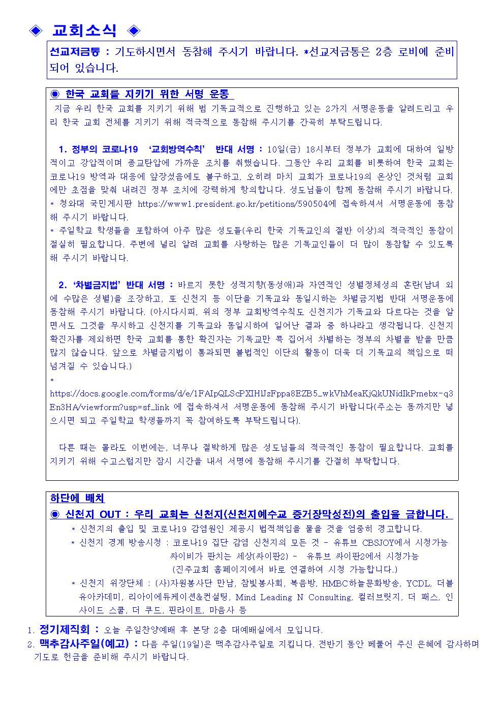 2020년 7월 12일 교회소식001.jpg