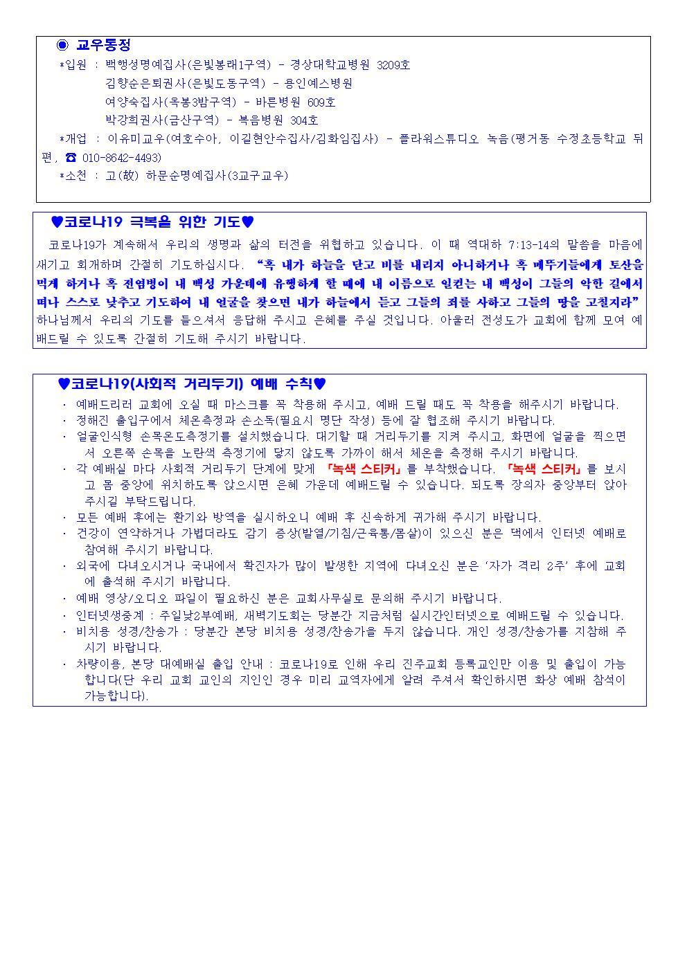 2021년 3월 7일 교회소식002.jpg