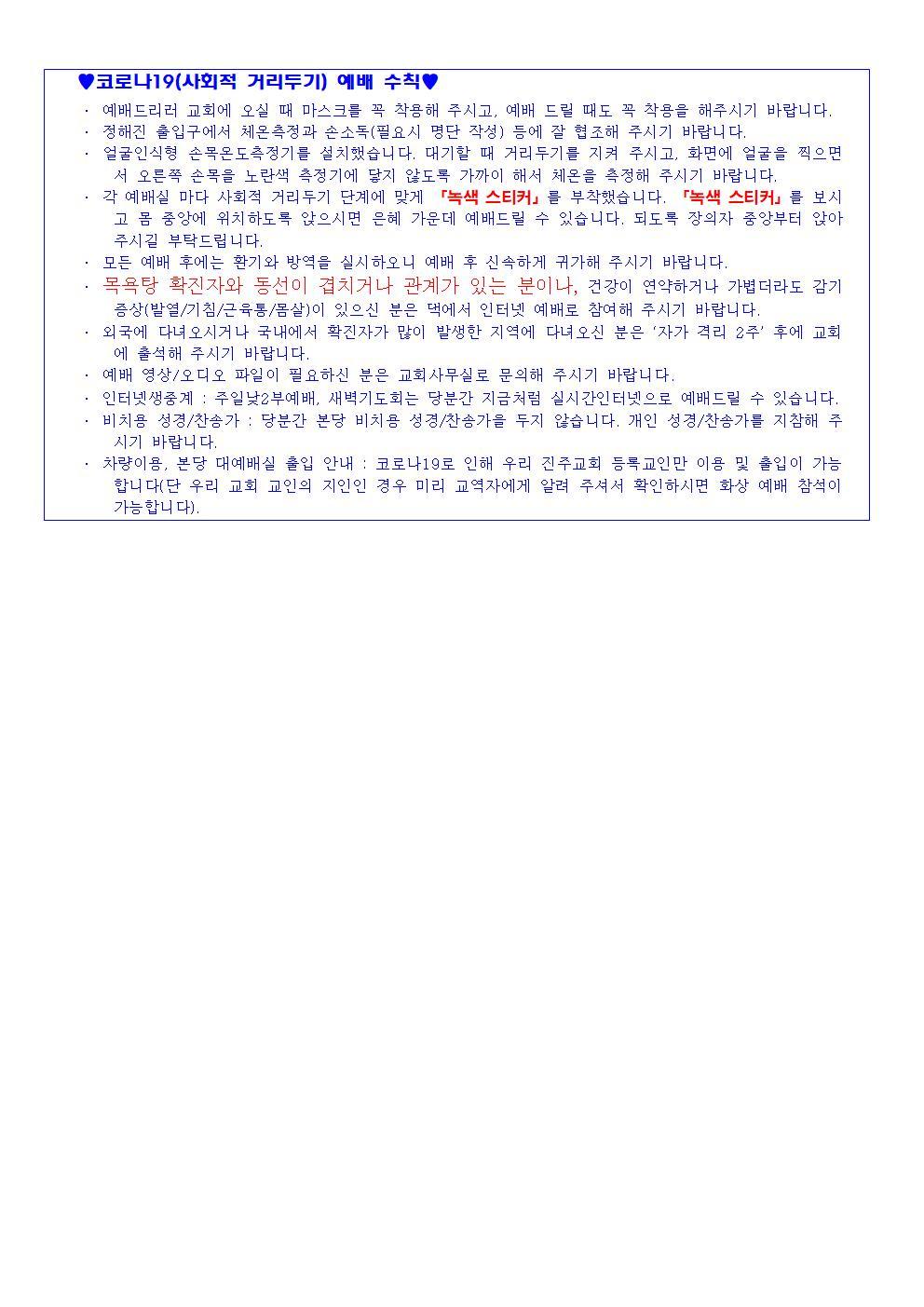 2021년 3월 21일 교회소식002.jpg
