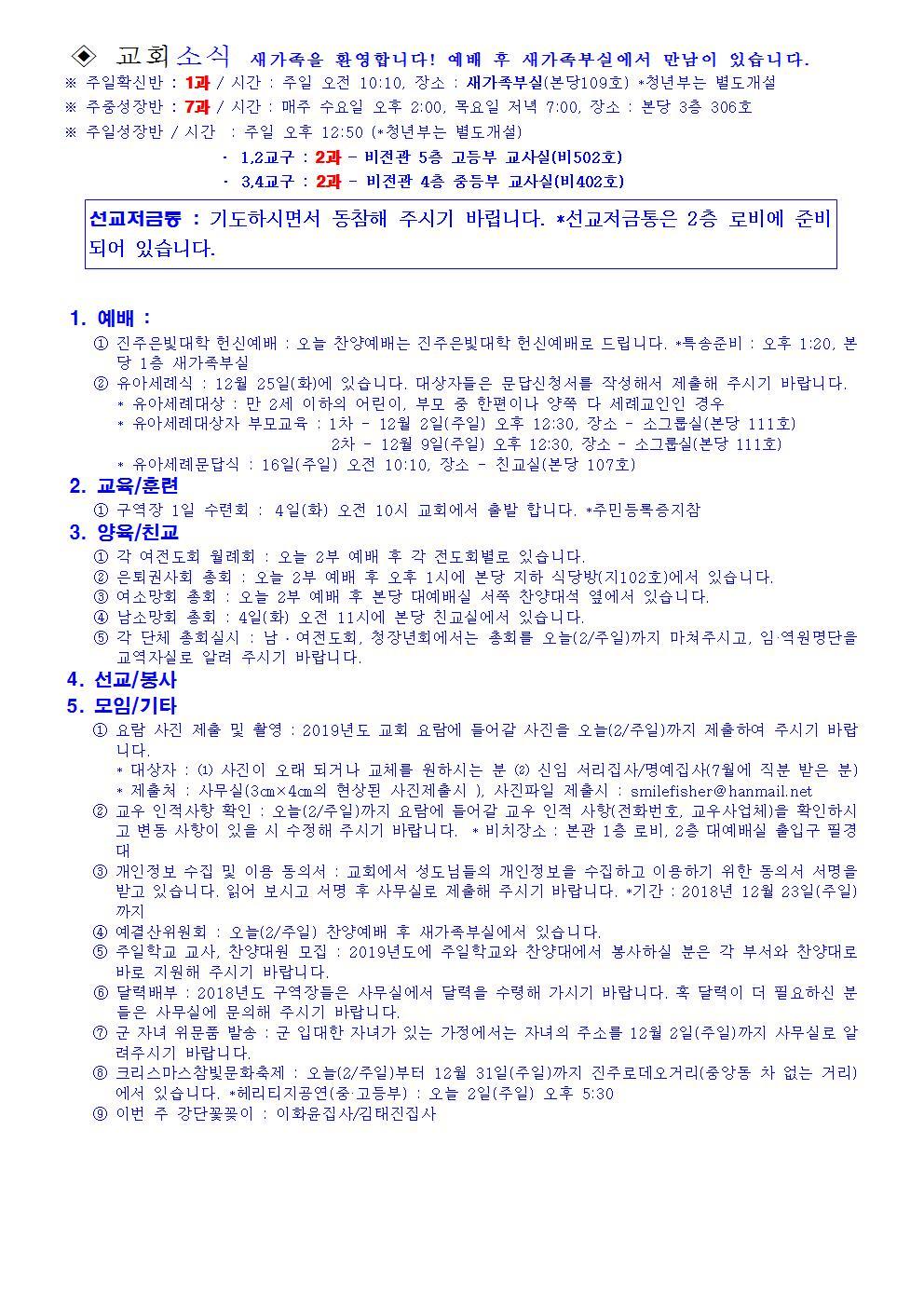 2018년 12월 2일 교회소식001.jpg