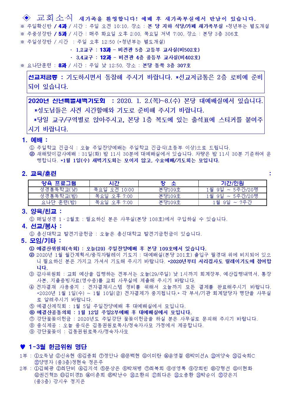 2019년 12월 29일 교회소식001.jpg
