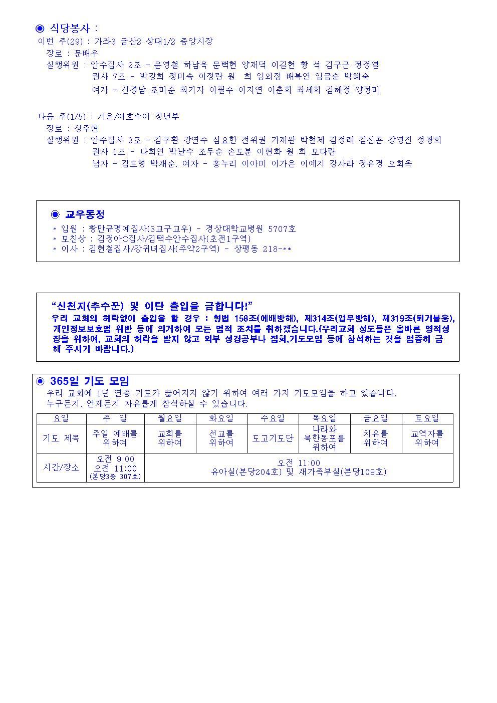 2019년 12월 29일 교회소식002.jpg