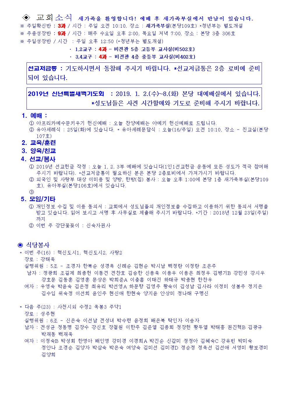 2018년 12월 16일 교회소식001.jpg