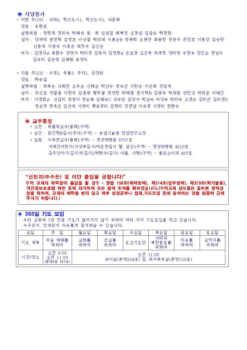 2017년 7월 16일 교회소식002.jpg
