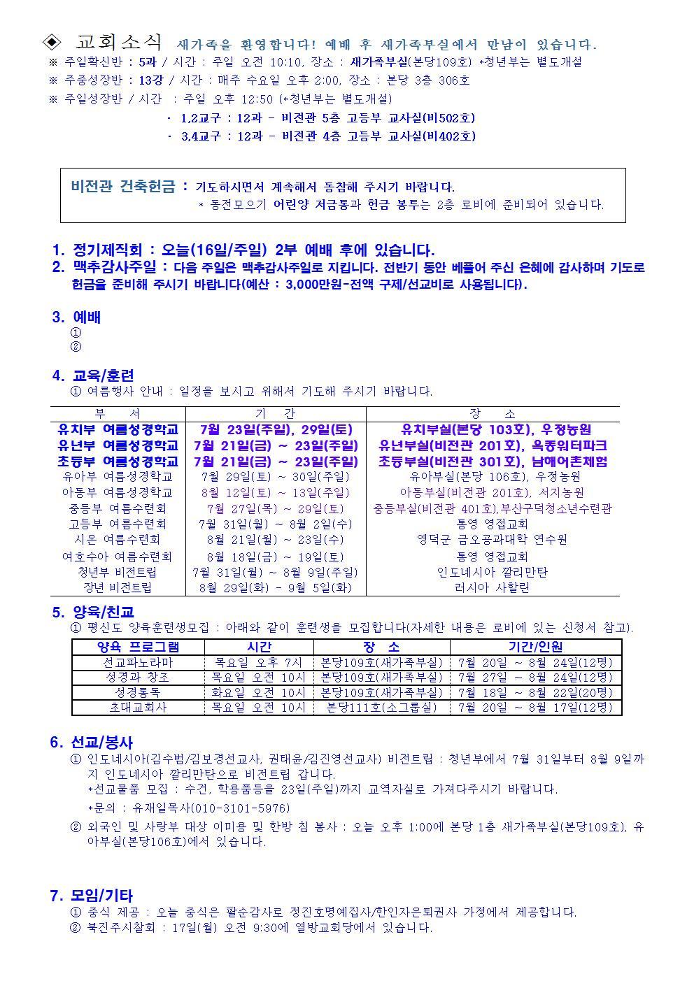 2017년 7월 16일 교회소식001.jpg