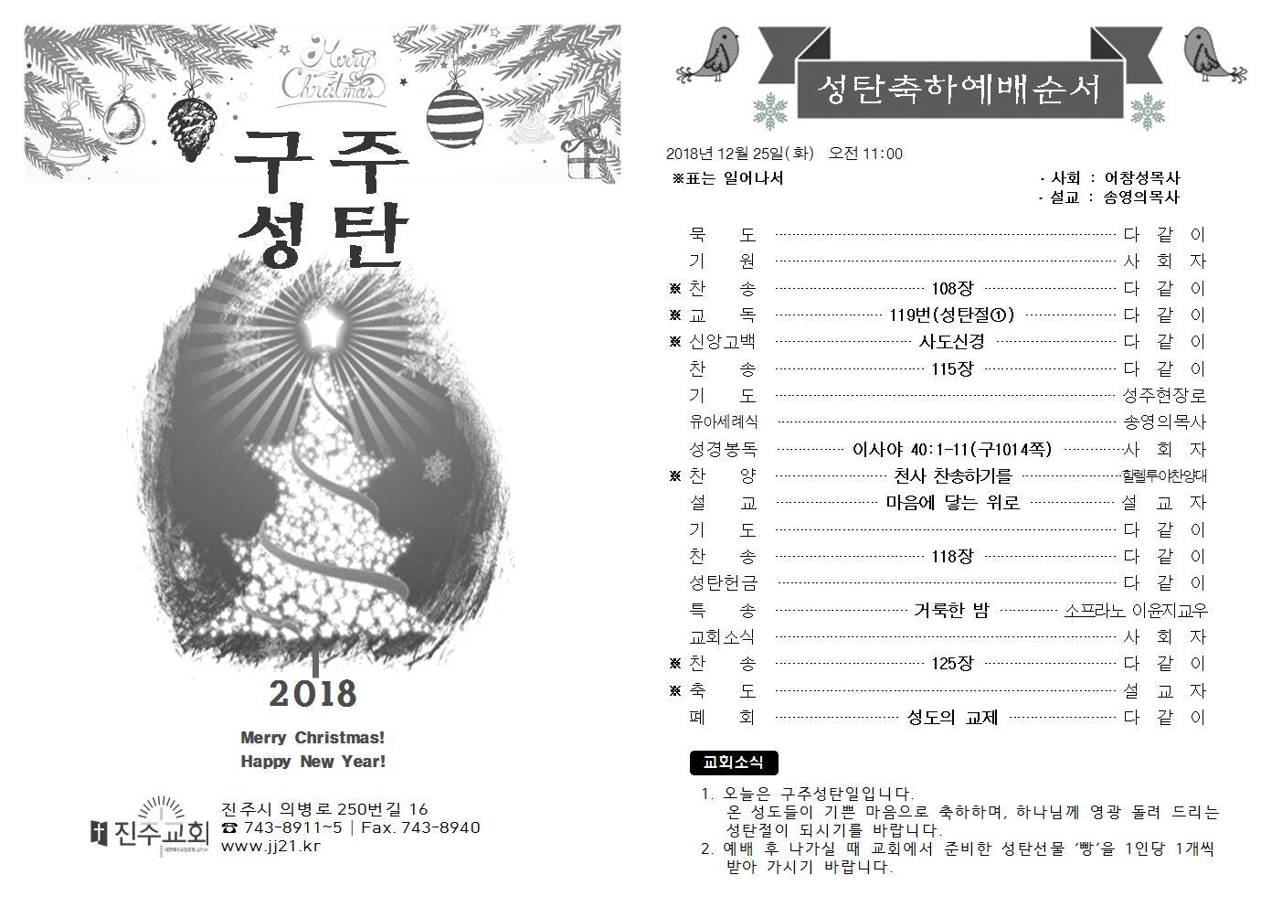 2018 성탄축하예배순서지001.jpg
