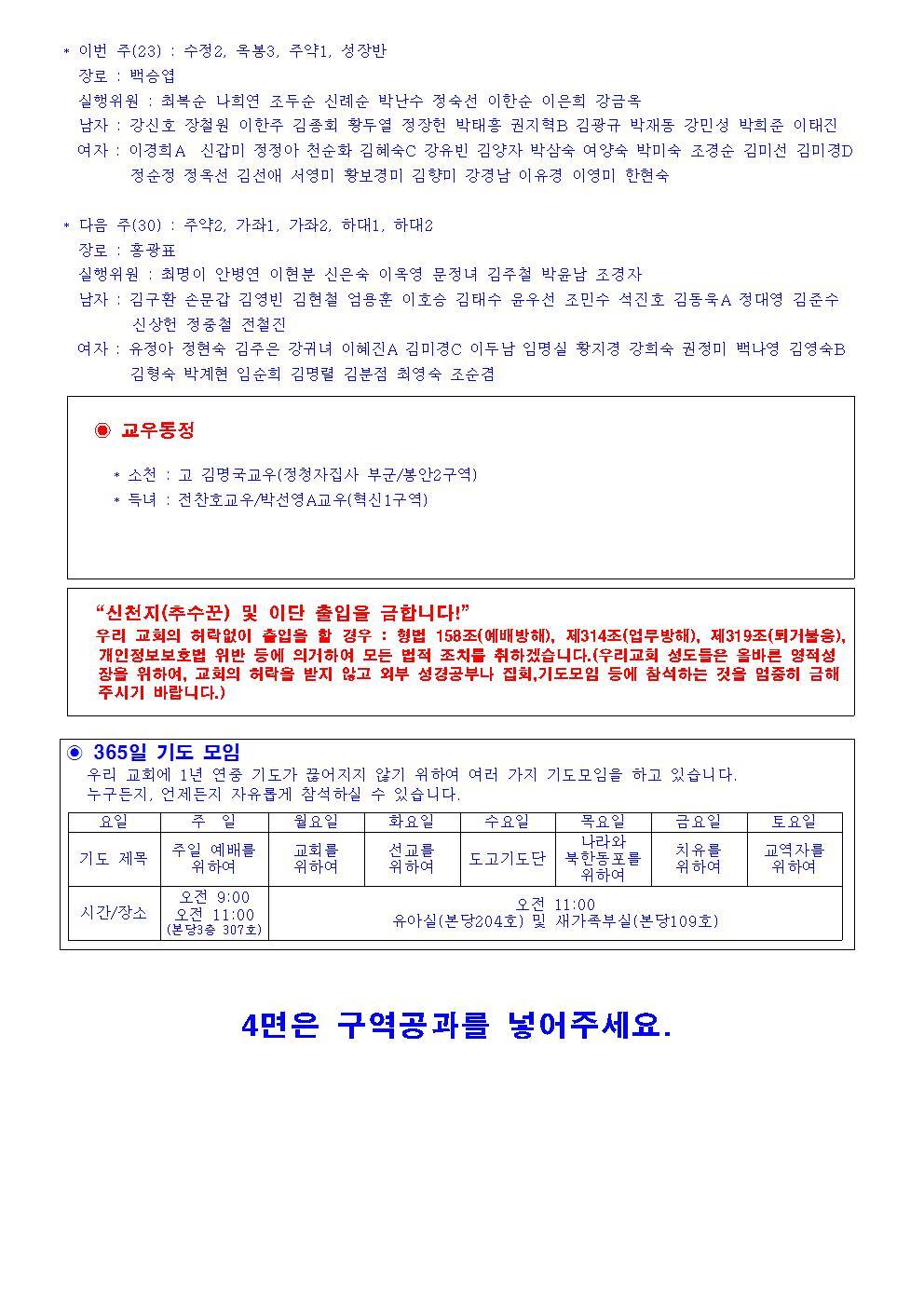 2017년 7월 23일 교회소식002.jpg