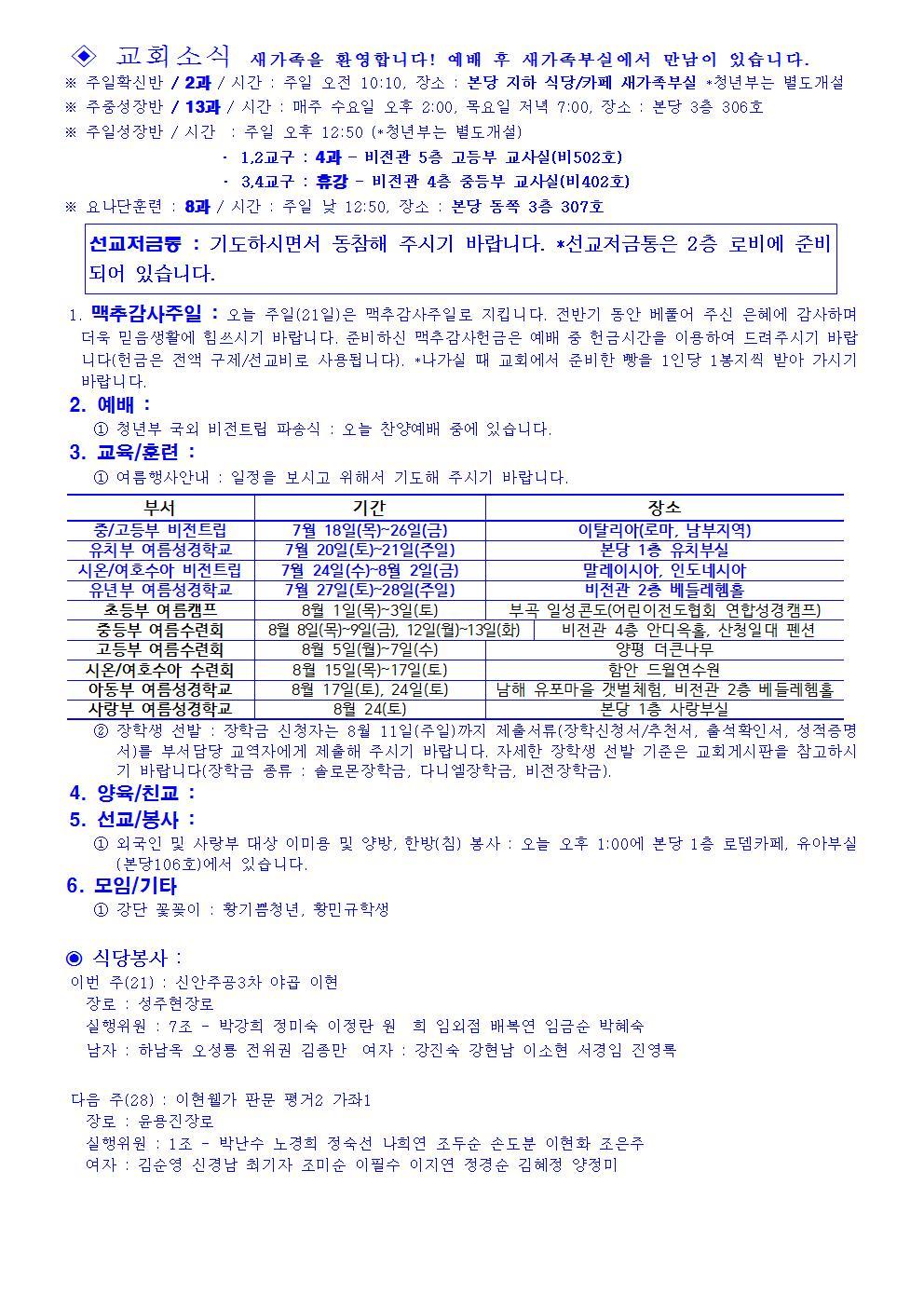 2019년 7월 21일 교회소식001.jpg