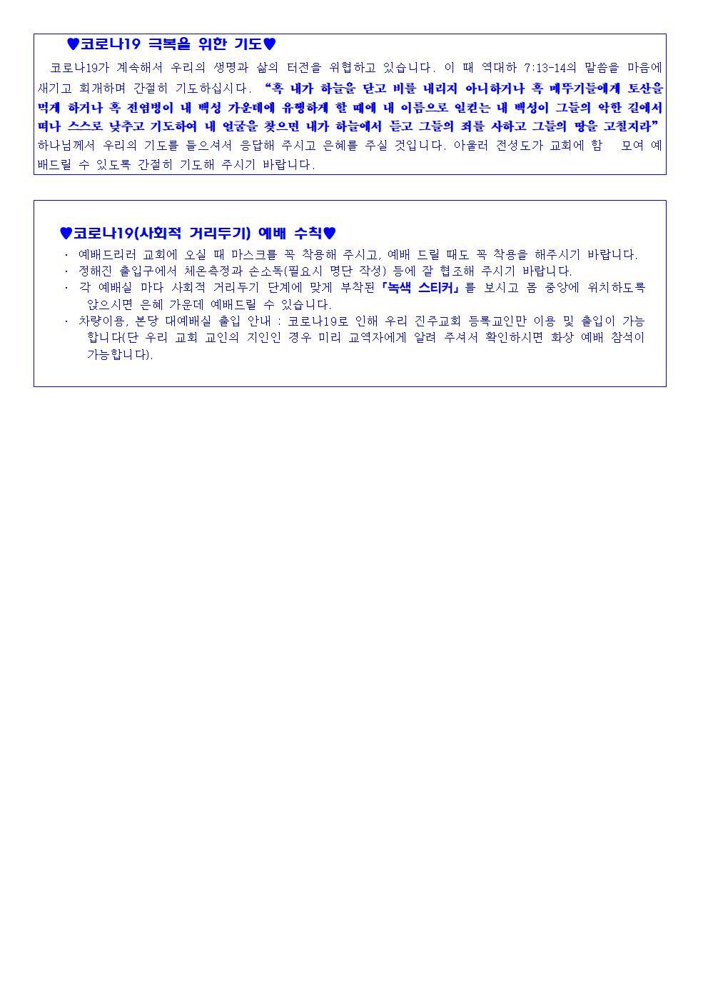 2021년 9월 26일 교회소식002.jpg