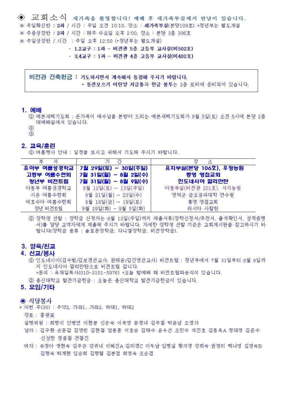 2017년 7월 30일 교회소식001.jpg
