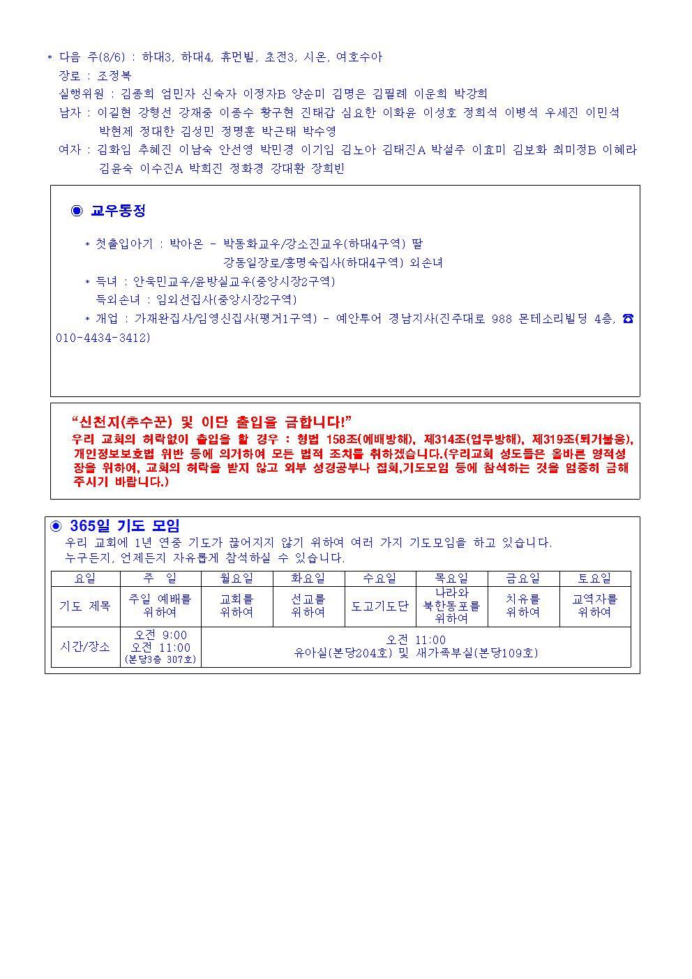 2017년 7월 30일 교회소식002.jpg