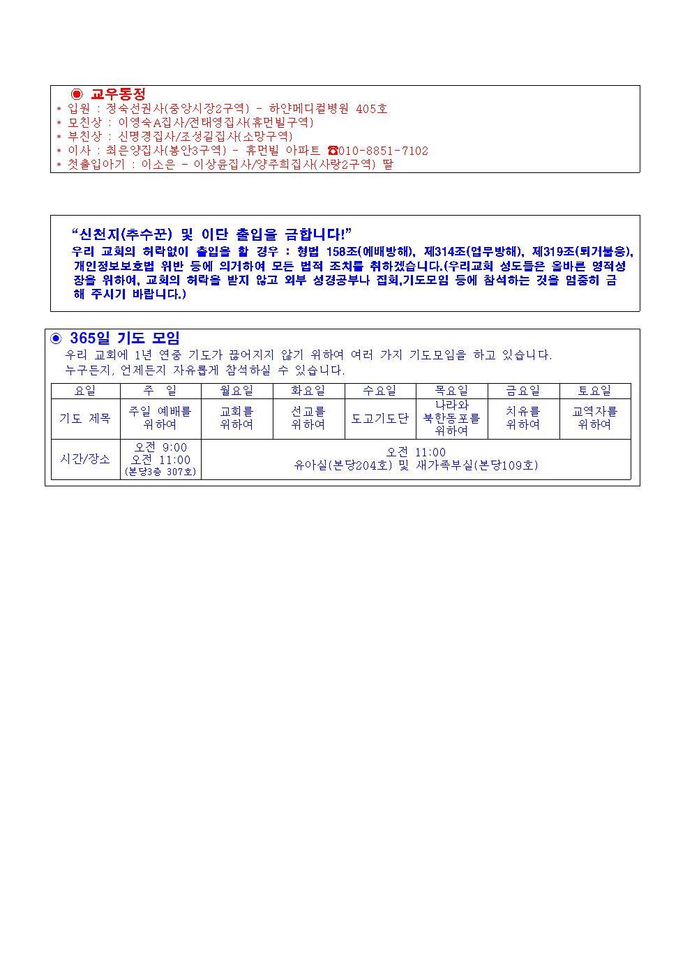 2019년 7월 28일 교회소식002.jpg