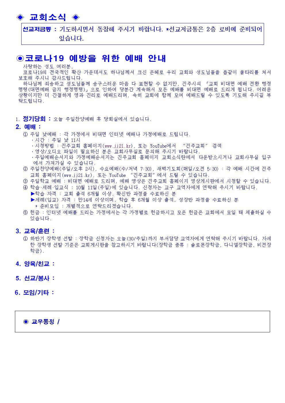 2020년 8월 30일 교회소식001.jpg