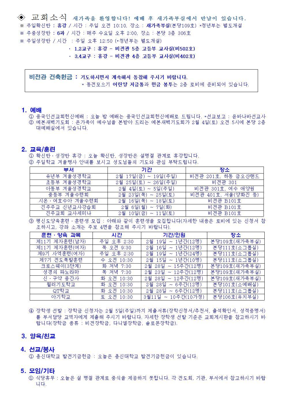 2017년 1월 29일 교회소식001.jpg
