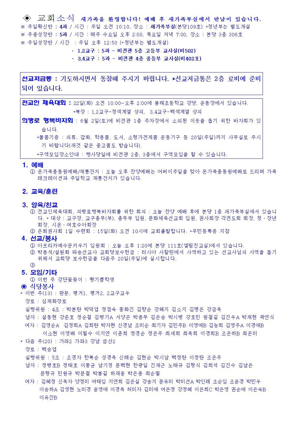 2018년 5월 13일 교회소식001.jpg