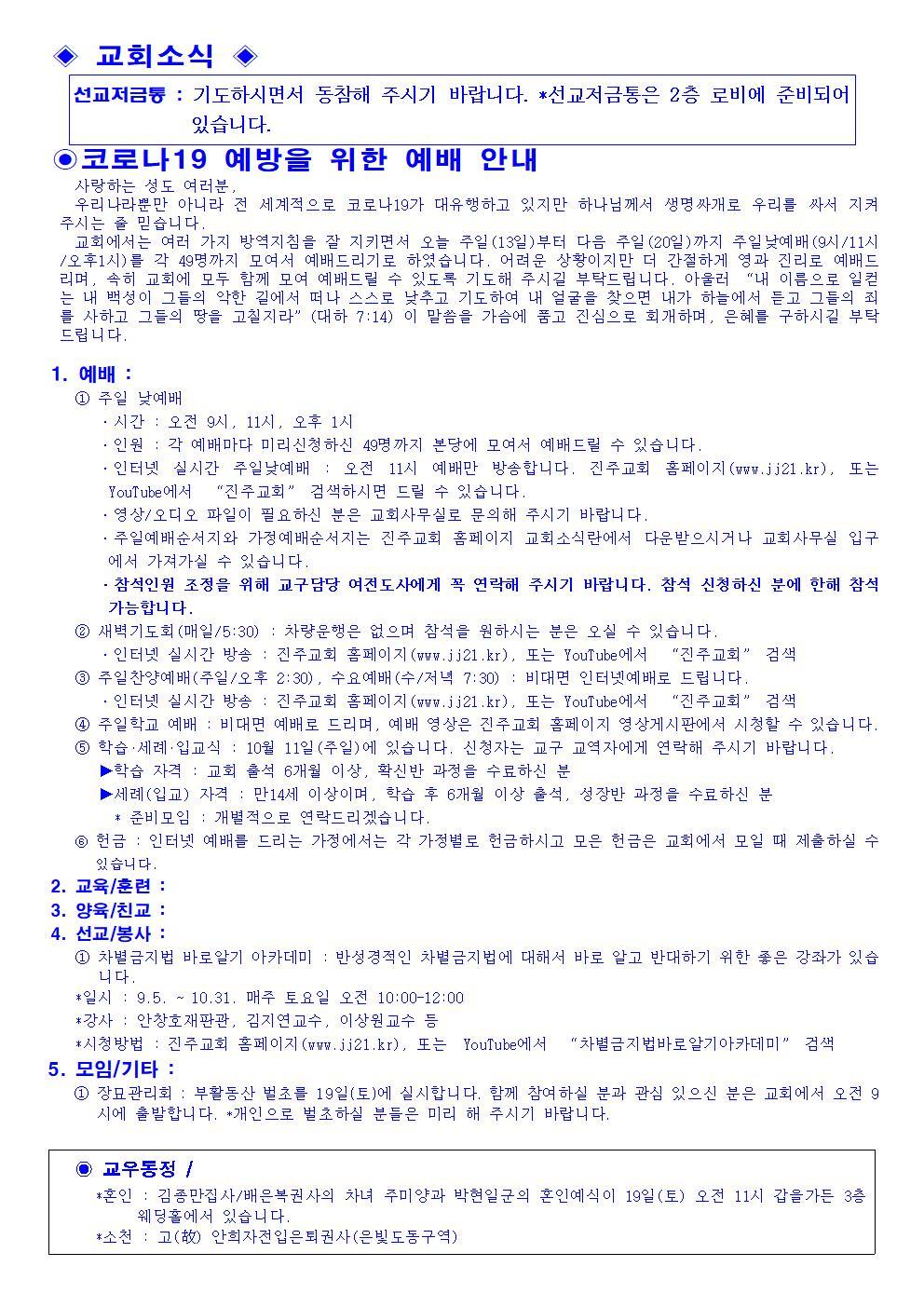 2020년 9월 13일 교회소식001.jpg