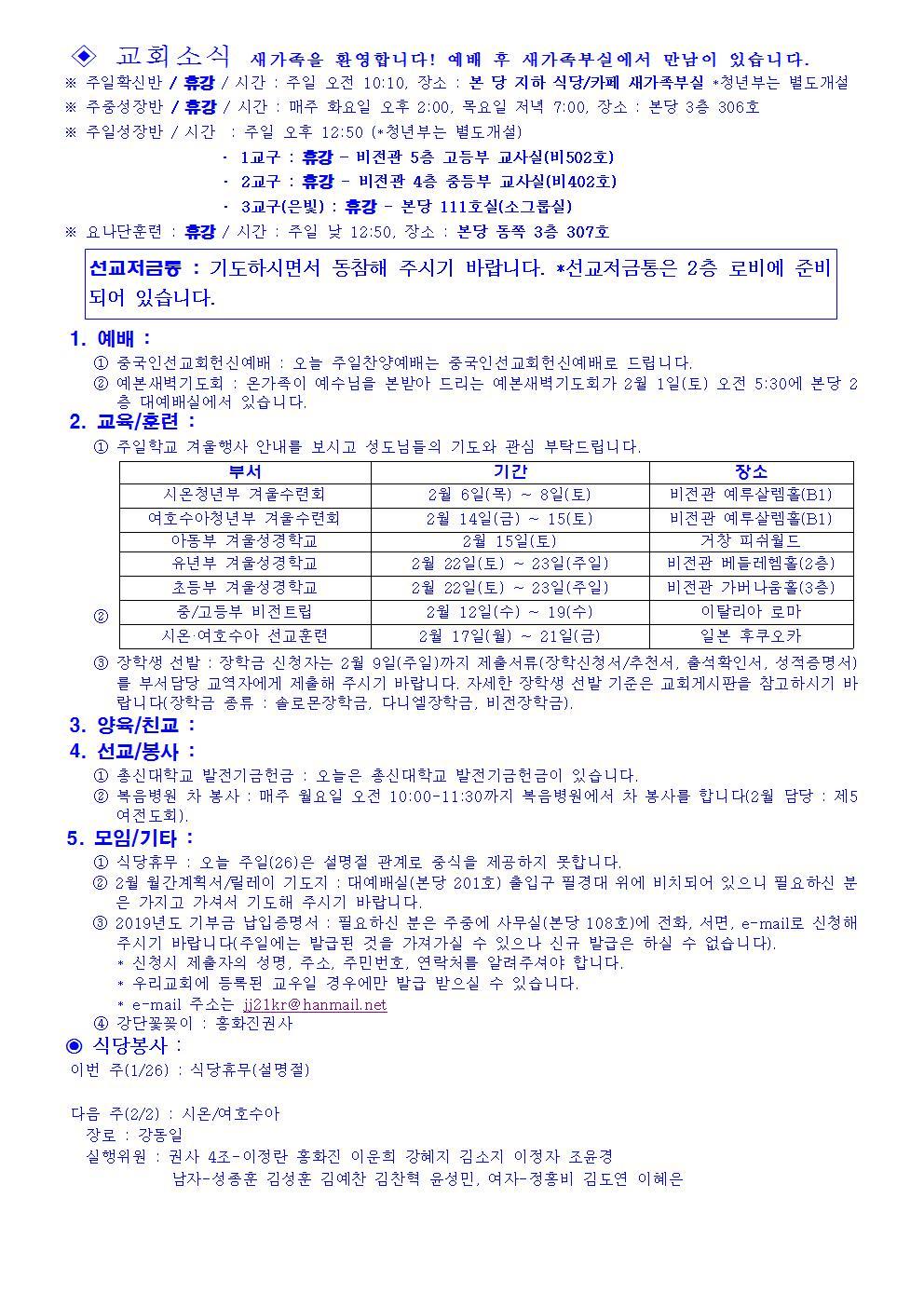 2020년 1월 26일 교회소식001.jpg