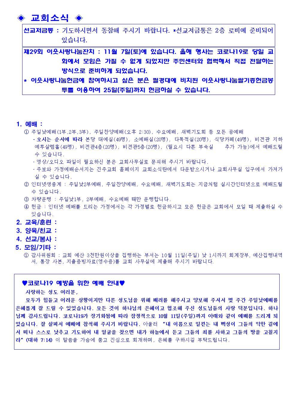2020년 10월 4일 교회소식001.jpg
