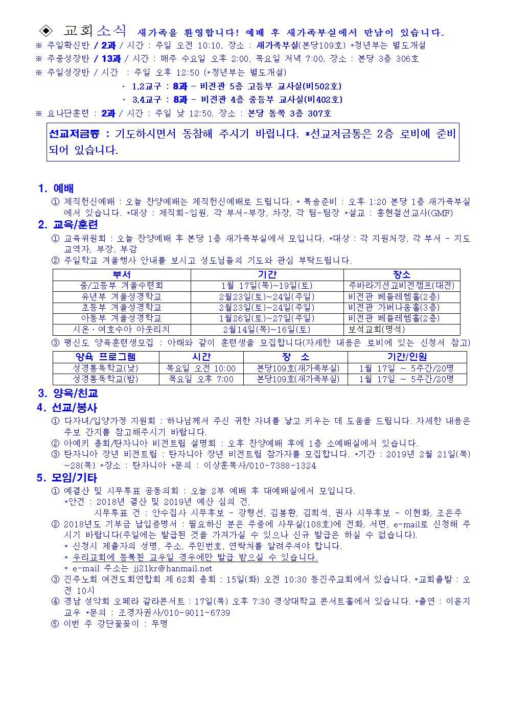 2019년 1월 13일 교회소식001.jpg