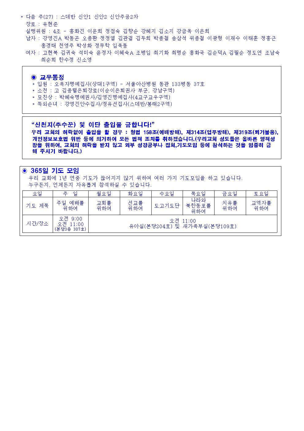 2019년 1월 20일 교회소식002.jpg