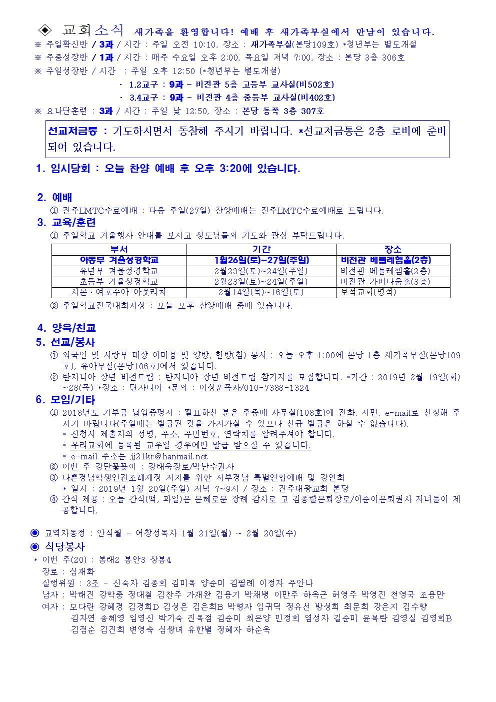 2019년 1월 20일 교회소식001.jpg
