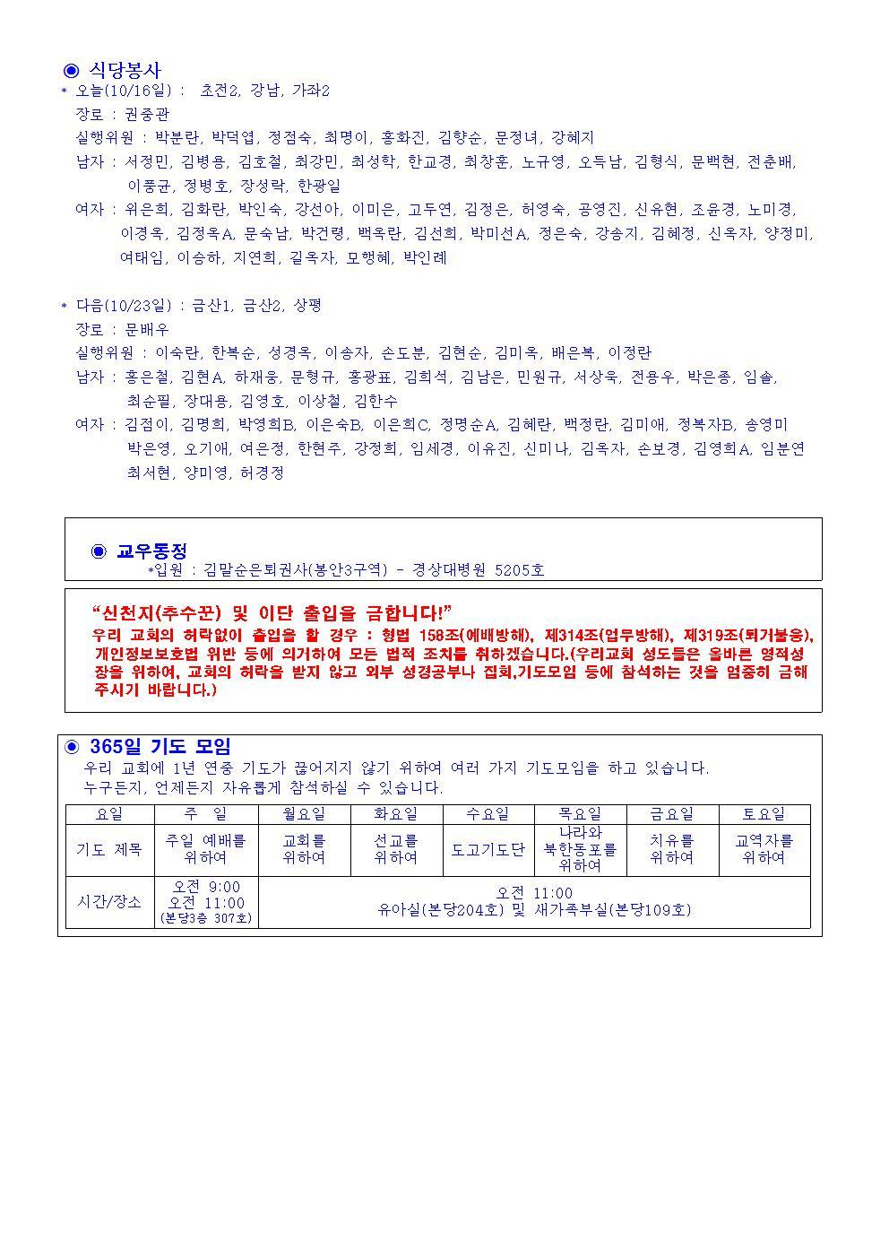2016년 10월 16일 교회소식002.jpg