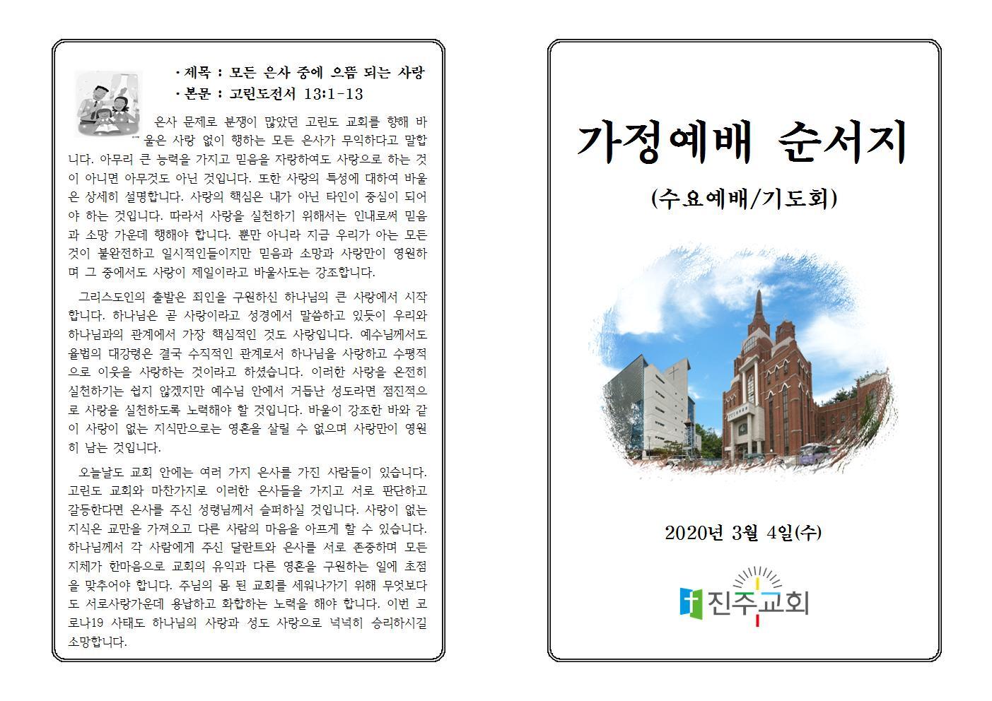 2020년 3월 4일(수요일) 진주교회 가정예배 순서지002.jpg