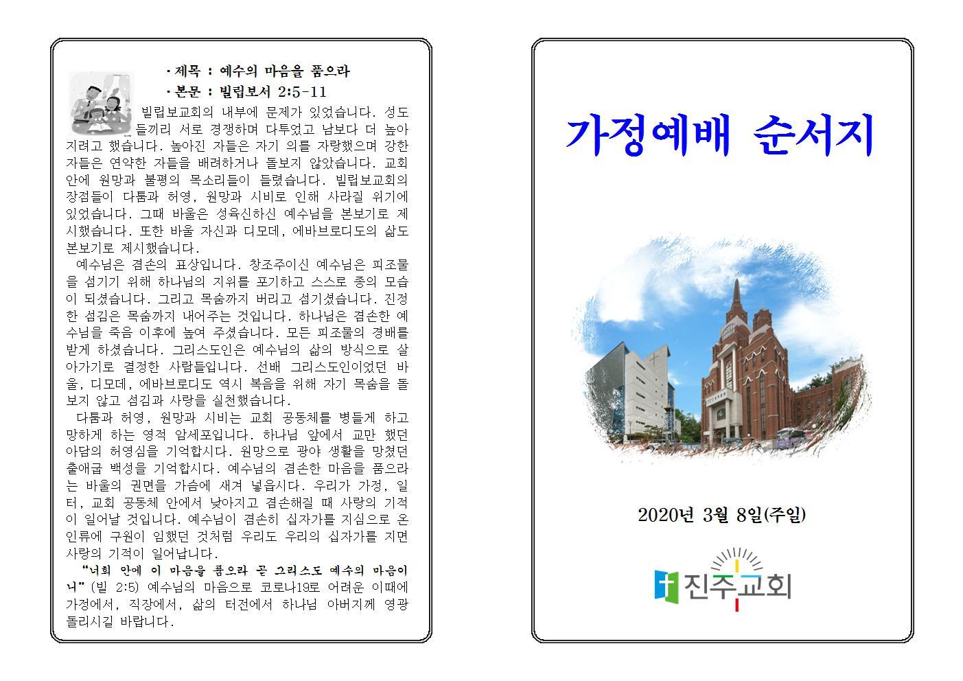 20200308 진주교회 가정예배 순서지002.jpg