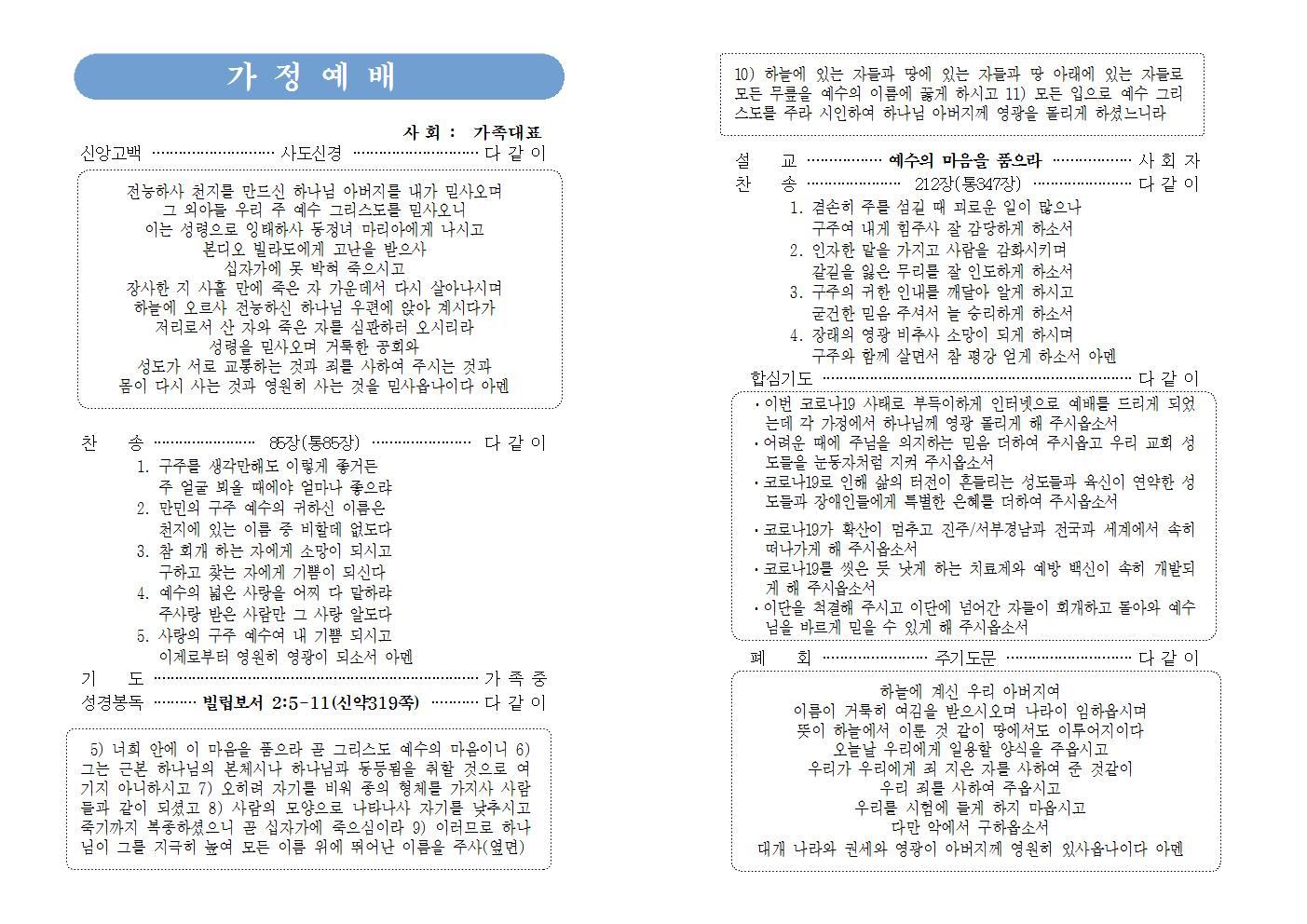 20200308 진주교회 가정예배 순서지001.jpg