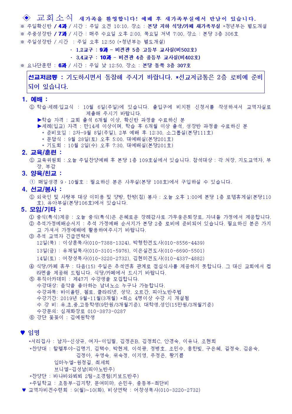 2019년 9월 8일 교회소식001.jpg