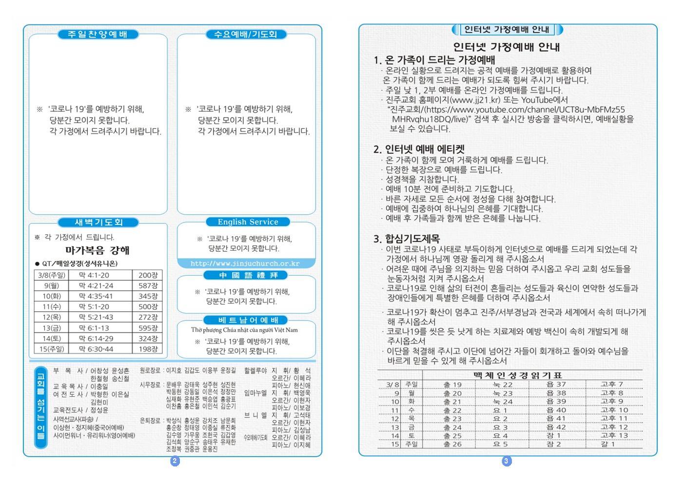 20200308 진주교회 주일예배순서지002.jpg