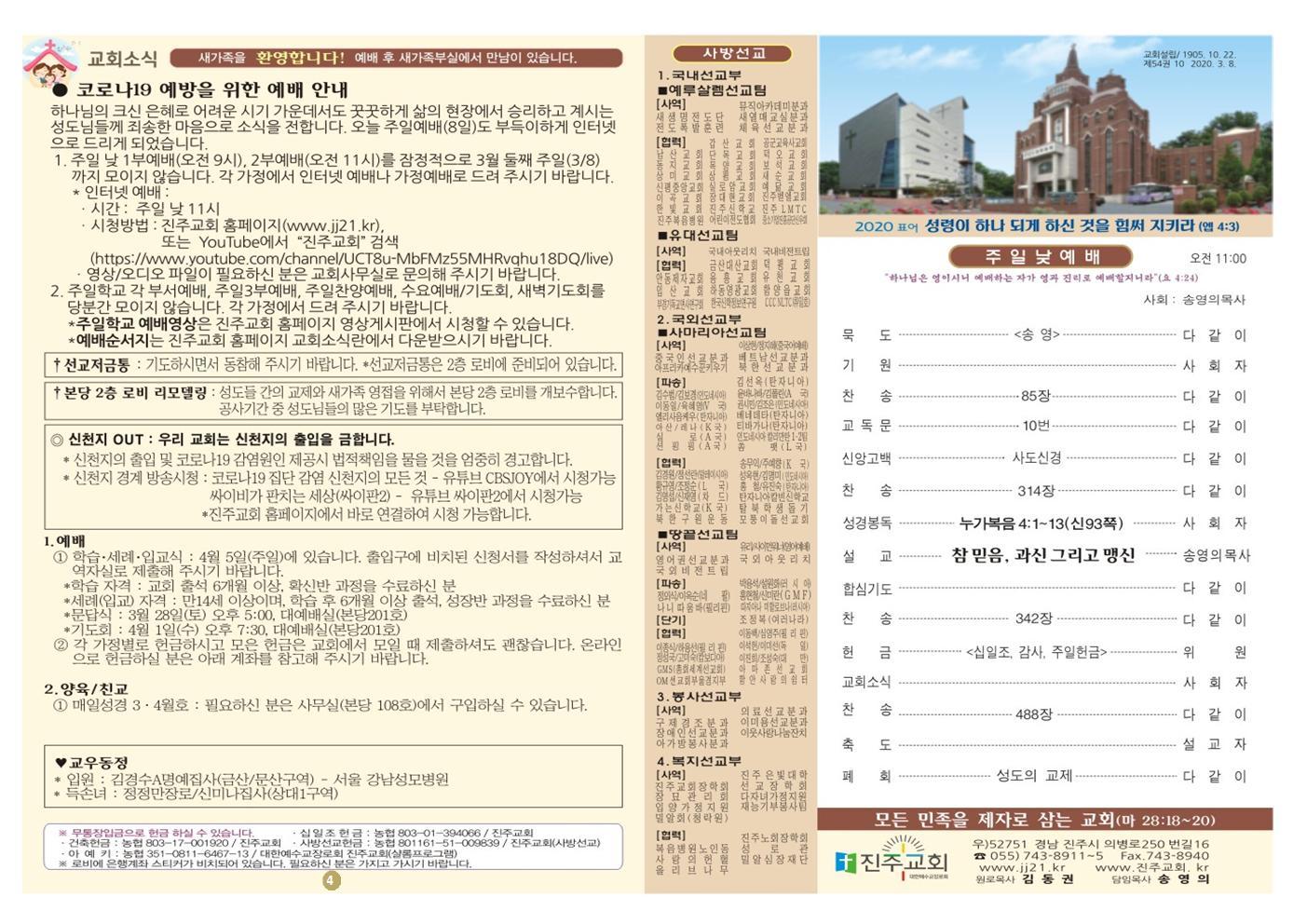 20200308 진주교회 주일예배순서지001.jpg