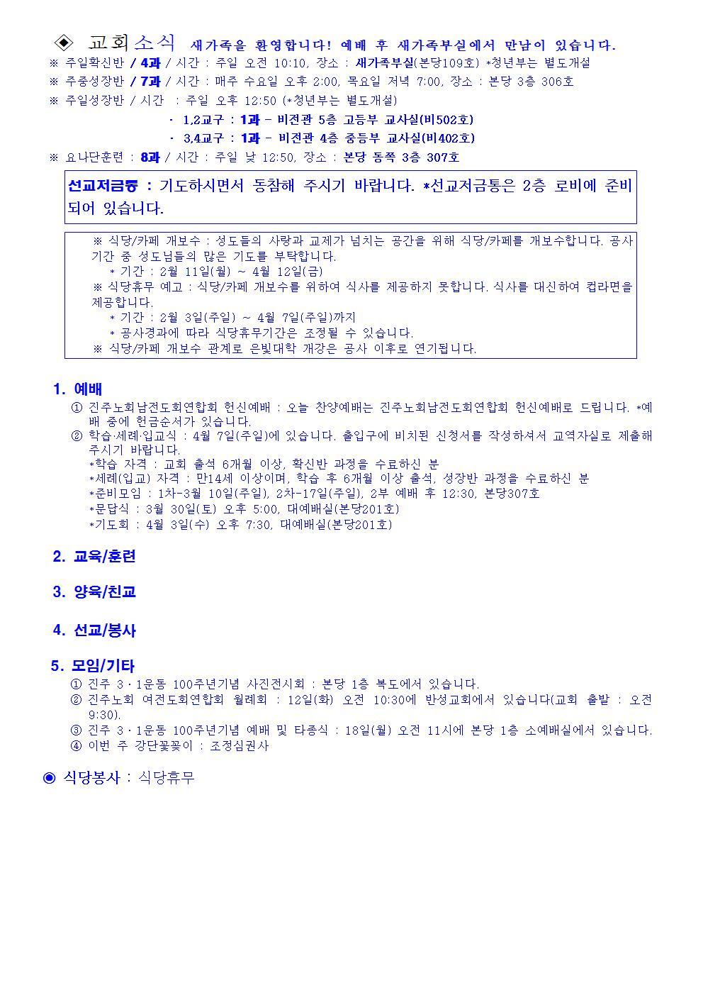 2019년 3월 10일 교회소식001.jpg