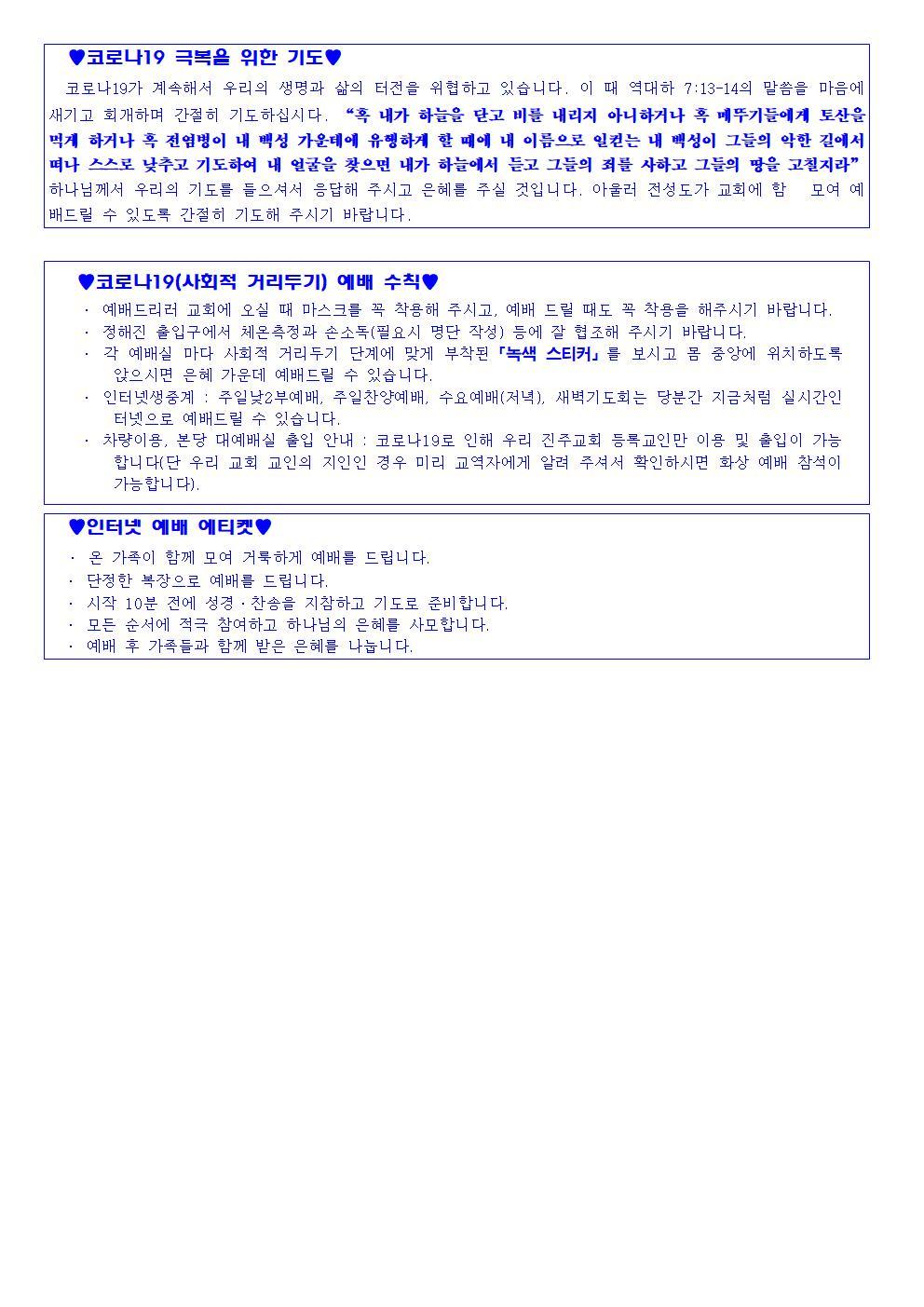 2021년 6월 20일 교회소식002.jpg