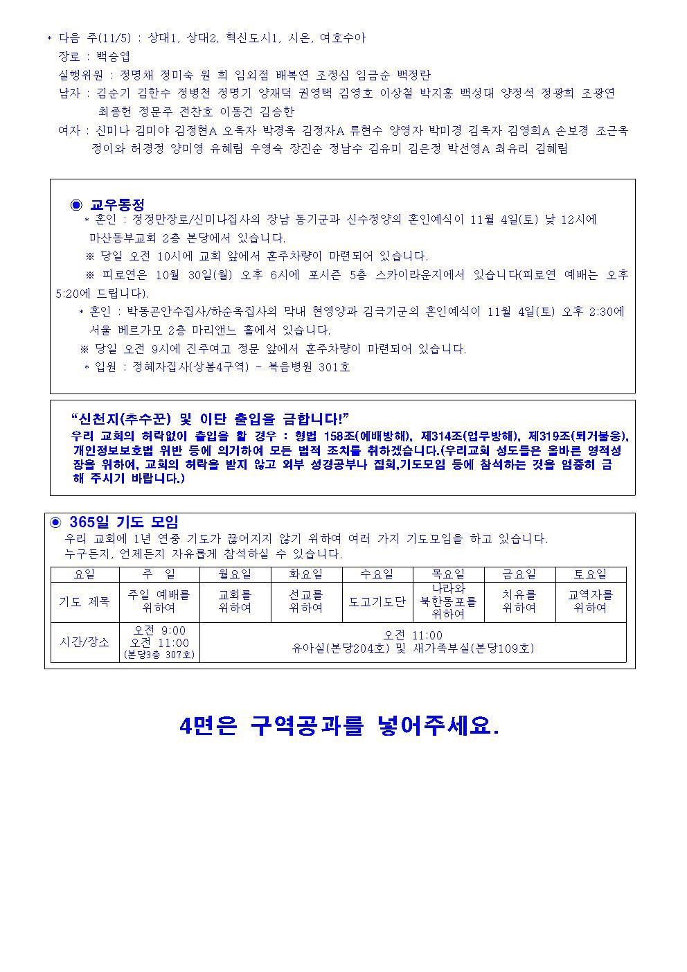 2017년 10월 29일 교회소식002.jpg