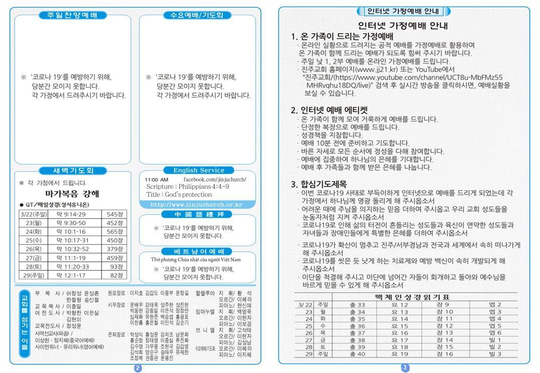 20200322주보2.png