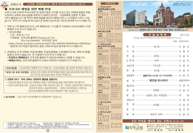 20200322주보1.png