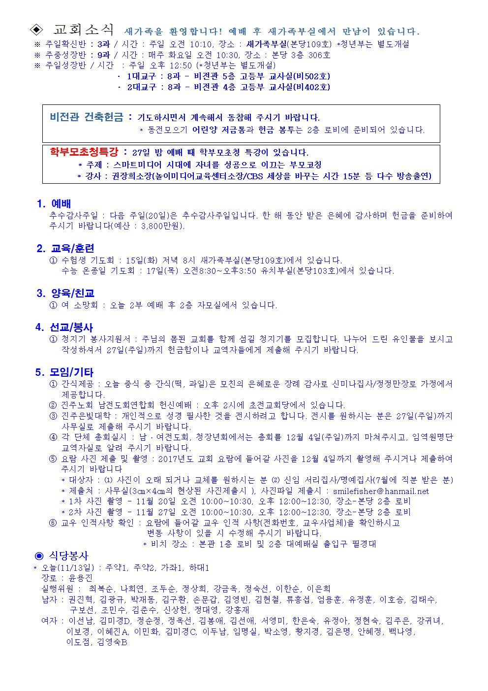 2016년 11월 13일 교회소식001.jpg