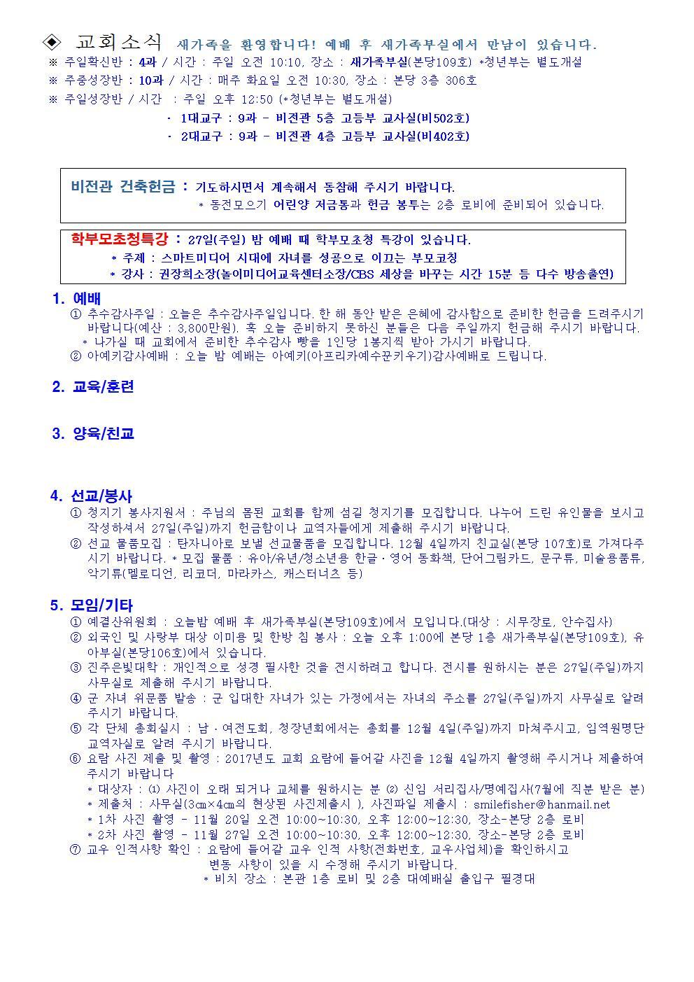 2016년 11월 20일 교회소식001.jpg
