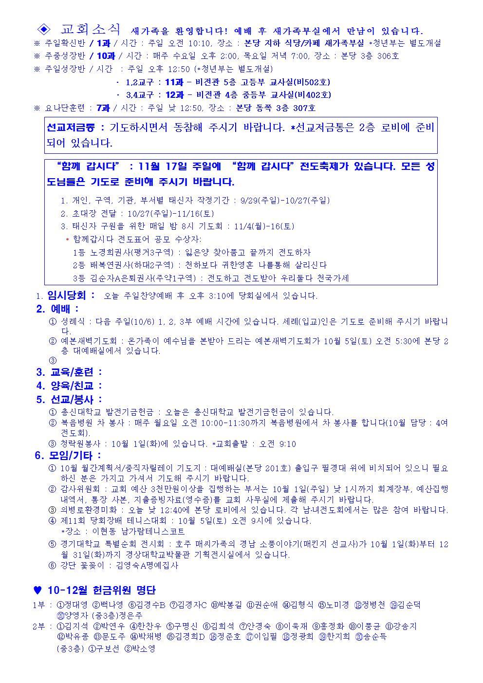 2019년 9월 29일 교회소식001.jpg