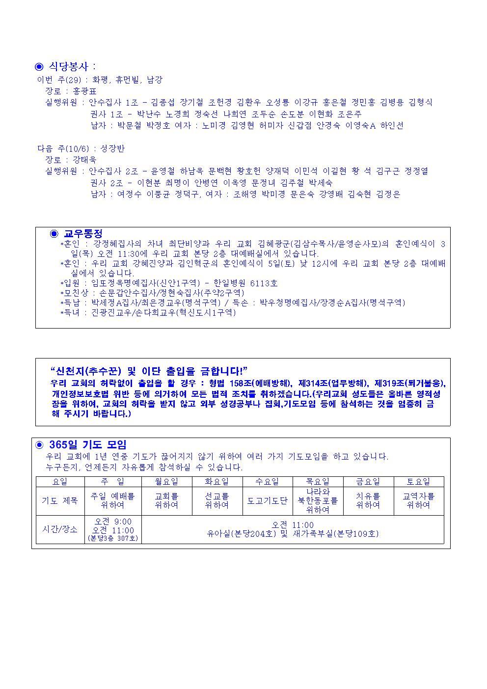 2019년 9월 29일 교회소식002.jpg