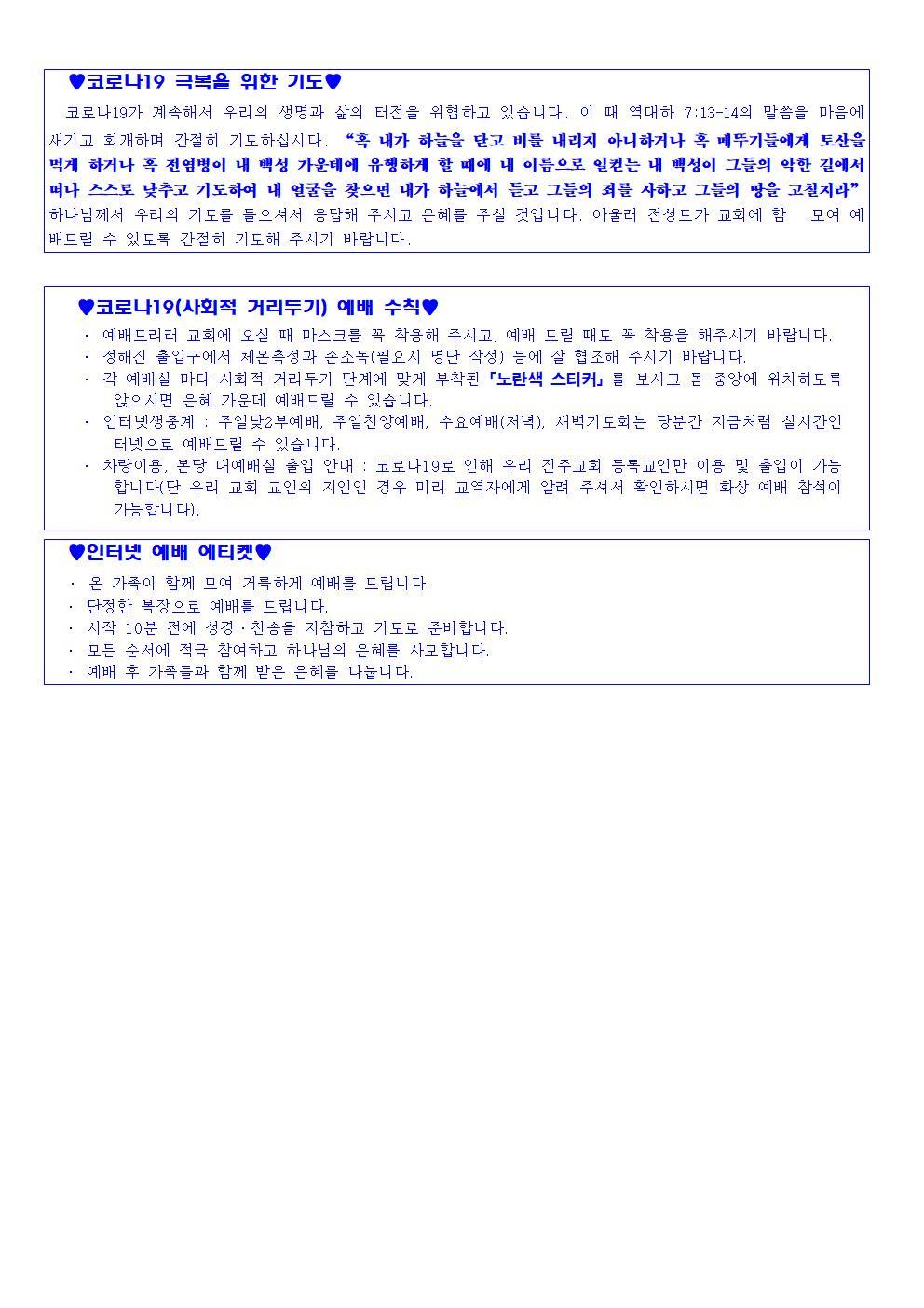 2021년 7월 4일 교회소식002.jpg