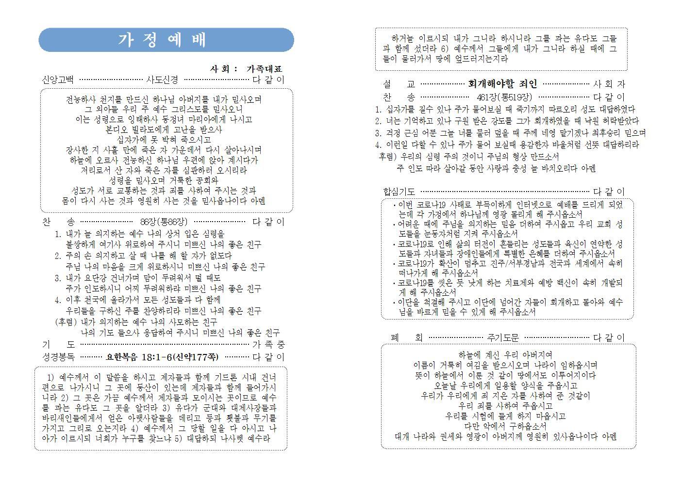 20200408(수) 진주교회 가정예배 순서지001.jpg