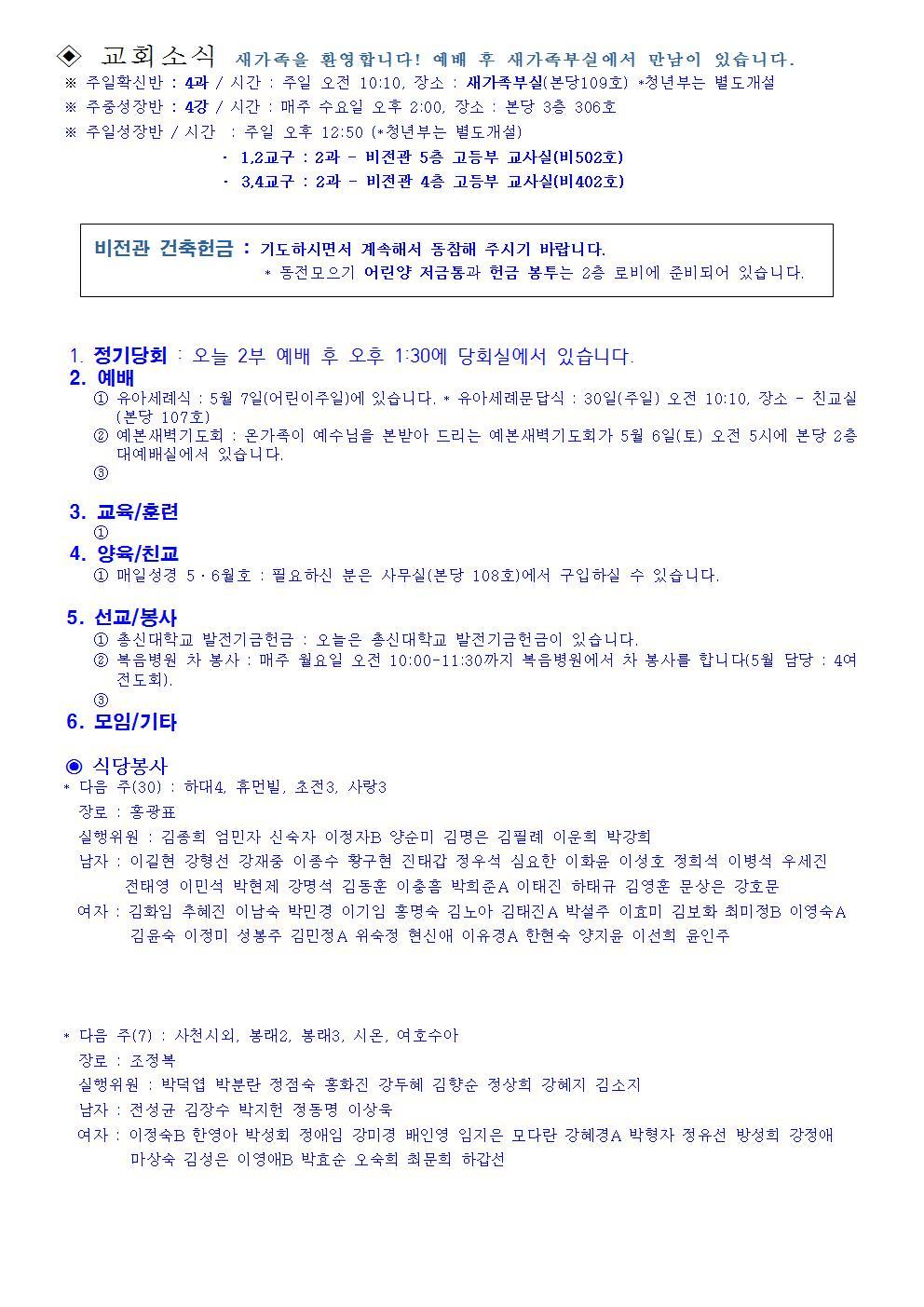 2017년 4월 30일 교회소식001.jpg