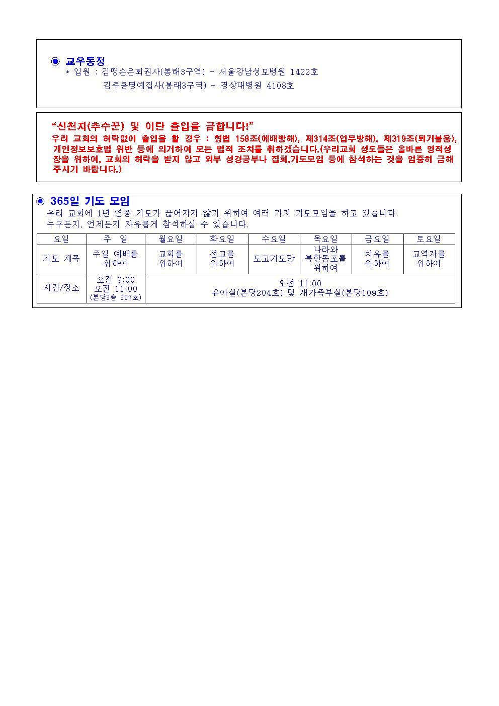 2017년 4월 30일 교회소식002.jpg